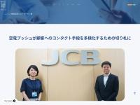 JCB:空電プッシュが顧客へのコンタクト手段を多様化するための切り札