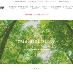 【公式】カリモク家具ホームページ karimoku 木製家具国内生産メーカー