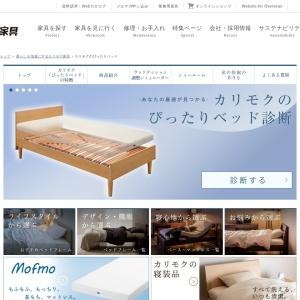 カリモクのぴったりベッド|カリモク家具 karimoku