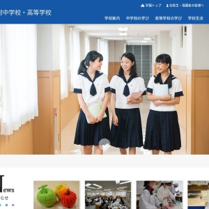 川村中学校・高等学校