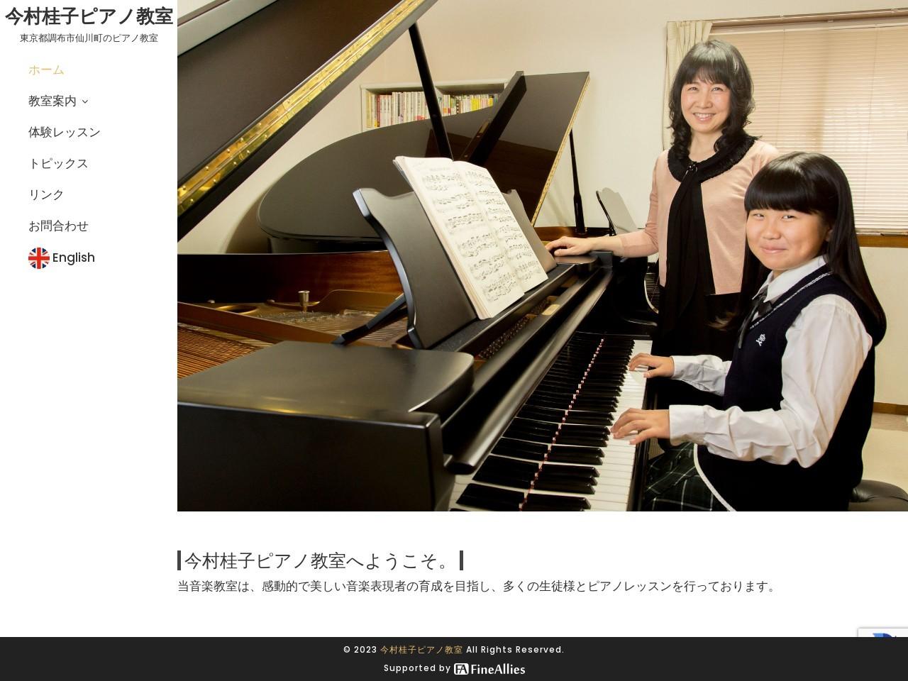 今村桂子ピアノ教室のサムネイル