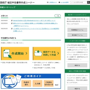 https://www.keisan.nta.go.jp/kyoutu/ky/sm/top#bsctrl