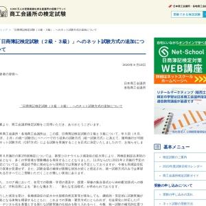 「日商簿記検定試験(2級・3級)」へのネット試験方式の追加について | 商工会議所の検定試験