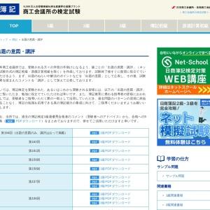 簿記  出題の意図・講評 | 商工会議所の検定試験