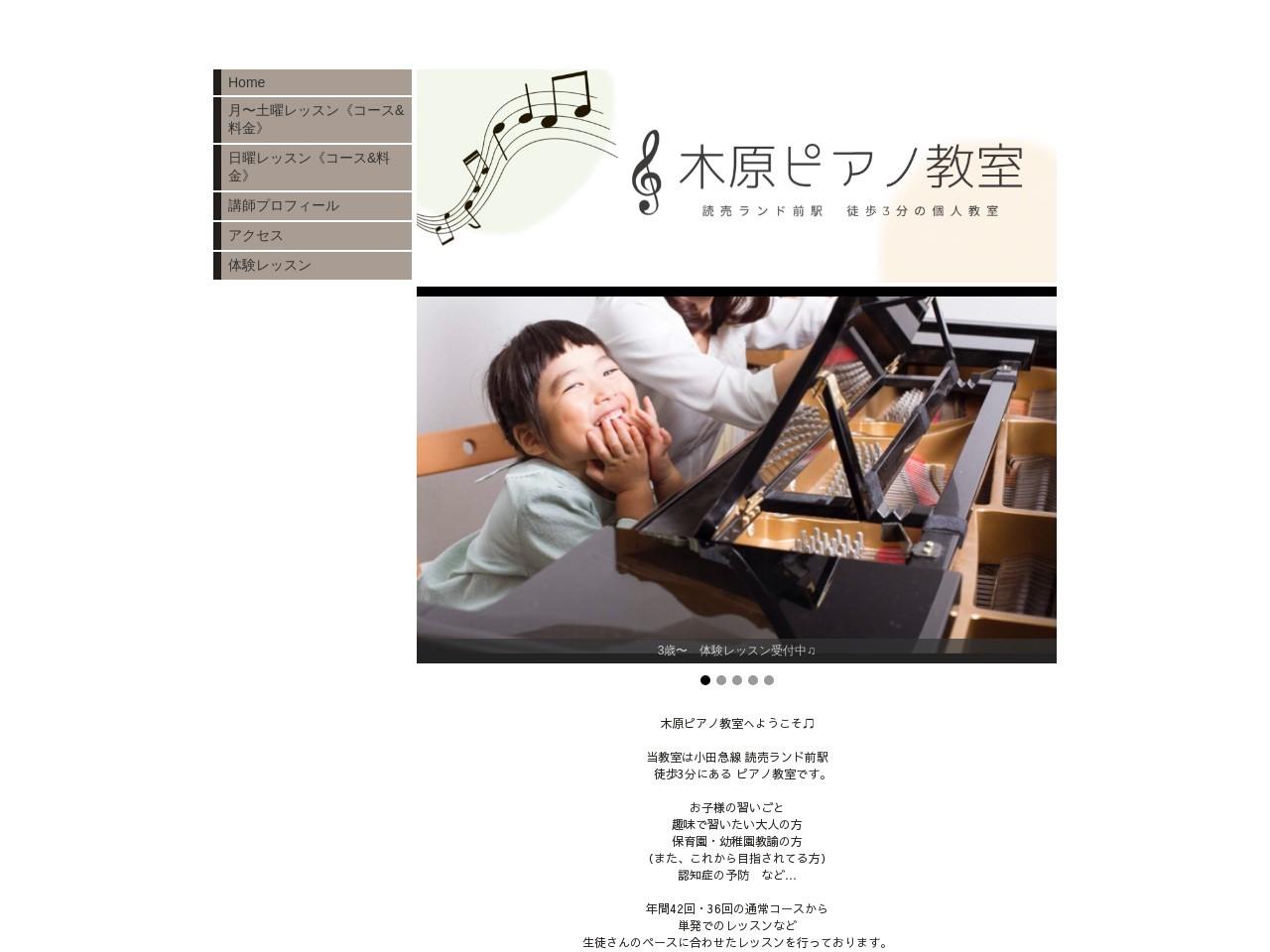 木原ピアノ教室のサムネイル