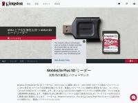MobileLite Plus SD リーダー - USB 3.2 Gen 1 リーダー、UHS-II SD カード用 – Kingston Technology
