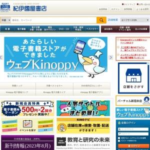紀伊國屋書店ウェブストア|オンライン書店|本、雑誌の通販、電子書籍ストア