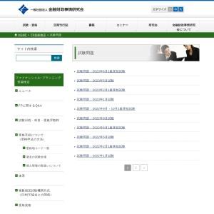 試験問題   一般社団法人 金融財政事情研究会