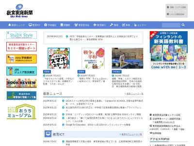 KKS Web:教育家庭新聞ニュース|教育家庭新聞社