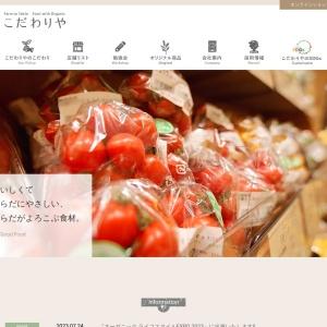 オーガニック・自然食品 こだわりや 生産者とお客さまをつなぐ、架け橋になりたい。