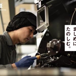 堀口珈琲 HORIGUCHI COFFEE