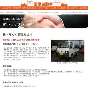 軽トラック買取り   軽トラックの専門店 国際自動車