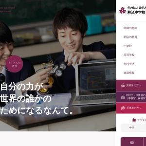 駒込学園 駒込中学・高等学校 ‐私立・共学‐