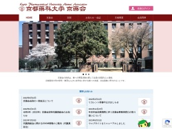 京都薬科大学同窓会「京薬会」様