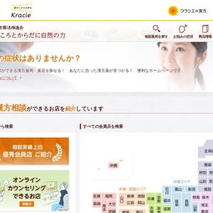 漢方相談|漢方薬局・薬店の情報・検索はこちらへ|漢方療法推進会|クラシエ