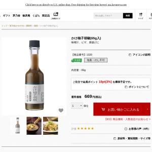 かけ柚子胡椒(65g入)|茅乃舎(かやのや)|久原本家通販サイト(公式)