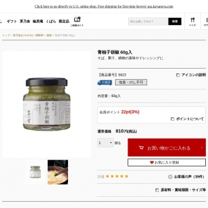 青柚子胡椒 60g入|茅乃舎(かやのや)|久原本家通販サイト(公式)