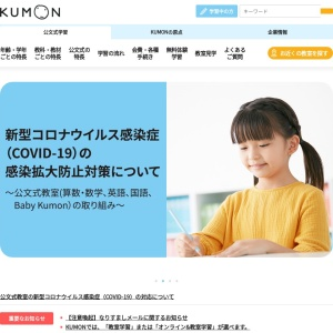 公文式オフィシャルサイト KUMON(くもん)   公文教育研究会