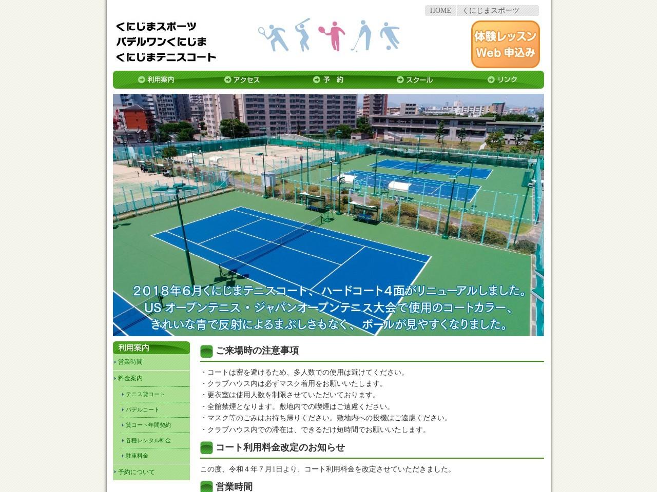 くにじまテニスコート