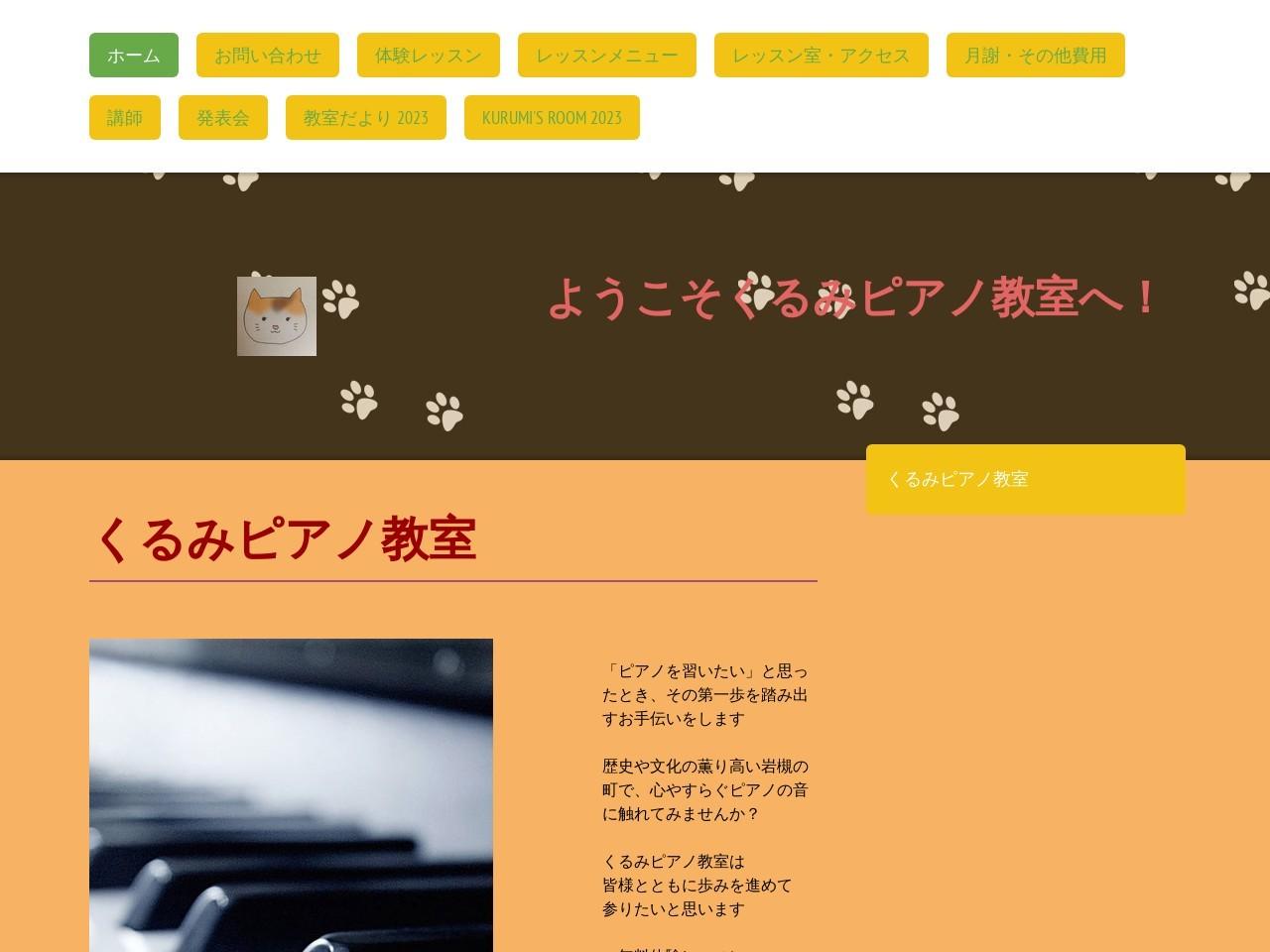 くるみピアノ教室のサムネイル