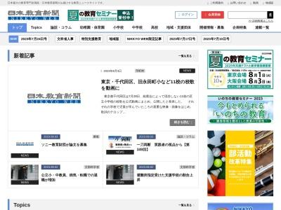 日本教育新聞電子版 NIKKYOWEB