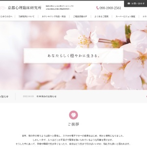 京都心理臨床研究所|京都市下京区河原町で臨床心理士による心理カウンセリングやお悩み相談を行っております。