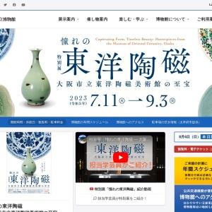 九州国立博物館:トップページ