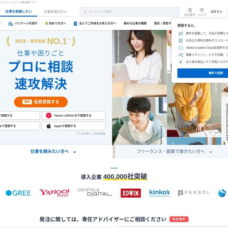ランサーズ | 日本最大級のクラウドソーシング仕事依頼サイト
