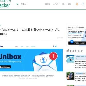「誰からのメール?」に主眼を置いたメールアプリ『Unibox』 | ライフハッカー[日本版]