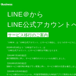 LINE@のサービス統合の紹介ページ|LINE for Business