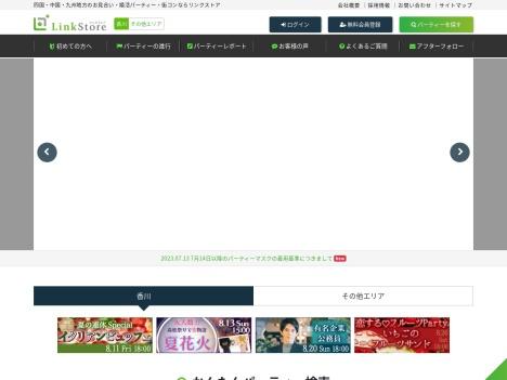 LinkStore(リンクストア)の口コミ・評判・感想