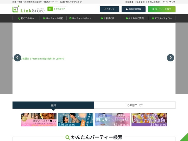 LinkStore(リンクストア)