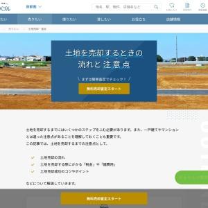 【東急リバブル】周辺売却データ(土地の売り出し相場など)|売却・無料査定