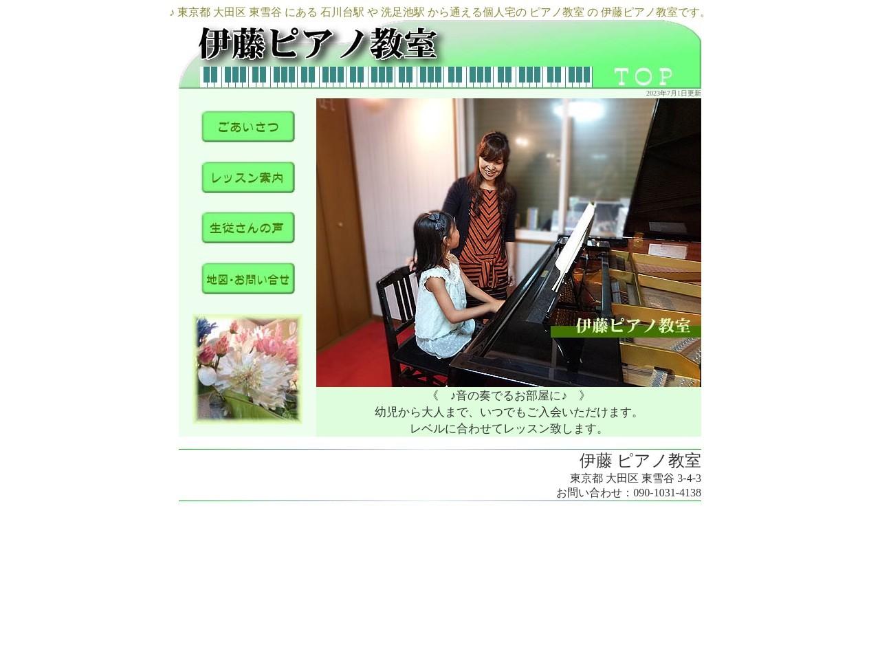 伊藤ピアノ教室のサムネイル