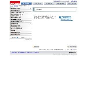新製品カテゴリー レーザー墨出し器/株式会社マキタ