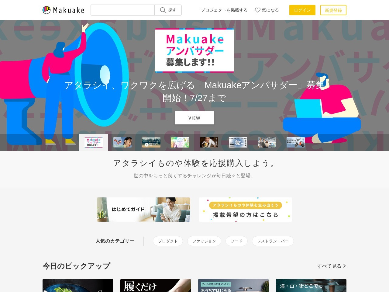 クラウドファンディング – Makuake(マクアケ)- LightStrip