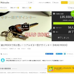 Makuake|鍵がROCKで何が悪い!リアルギター型デザインキー【HEAD ROCK】|マクアケ - クラウドファンディング
