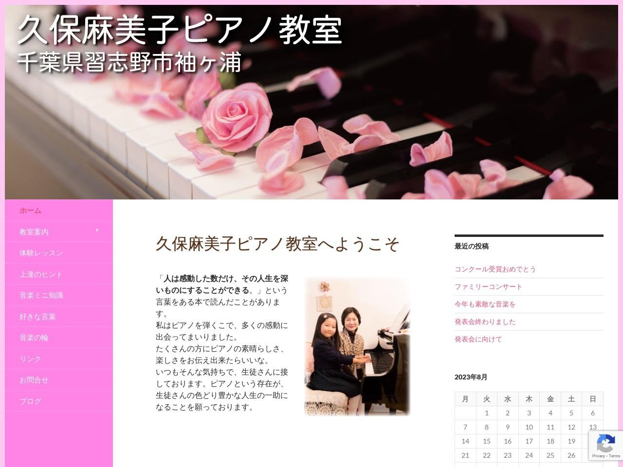 久保麻美子ピアノ教室のサムネイル