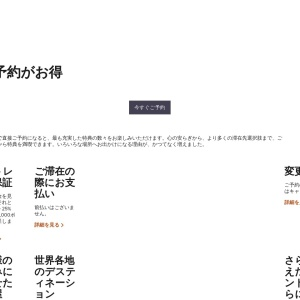 オンラインのホテル予約   Marriott.co.jpで直接予約