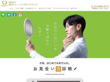 MARRYUP(マリアップ)の口コミ・評判・感想