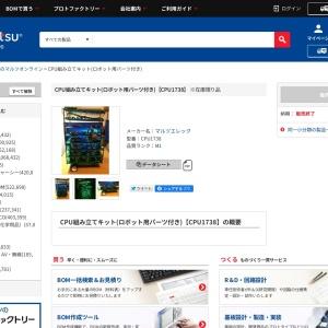 トラ技5月号関連商品「CPU組み立てキット」 CPU1738|電子部品・半導体通販のマルツ