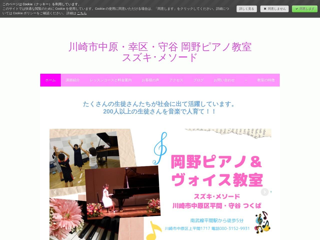 岡野ピアノ教室のサムネイル