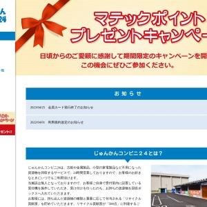 じゅんかんコンビニ24 | 株式会社マテック