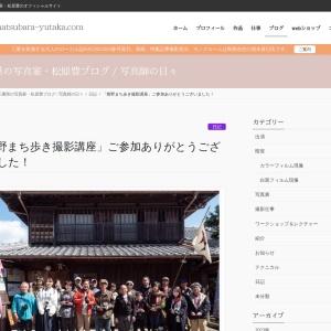 「熊野まち歩き撮影講座」ご参加ありがとうございました! | 写真家松原豊のオフィシャルサイト