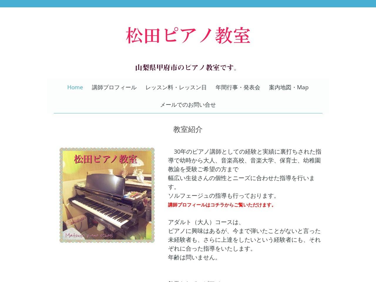 松田ピアノ教室のサムネイル