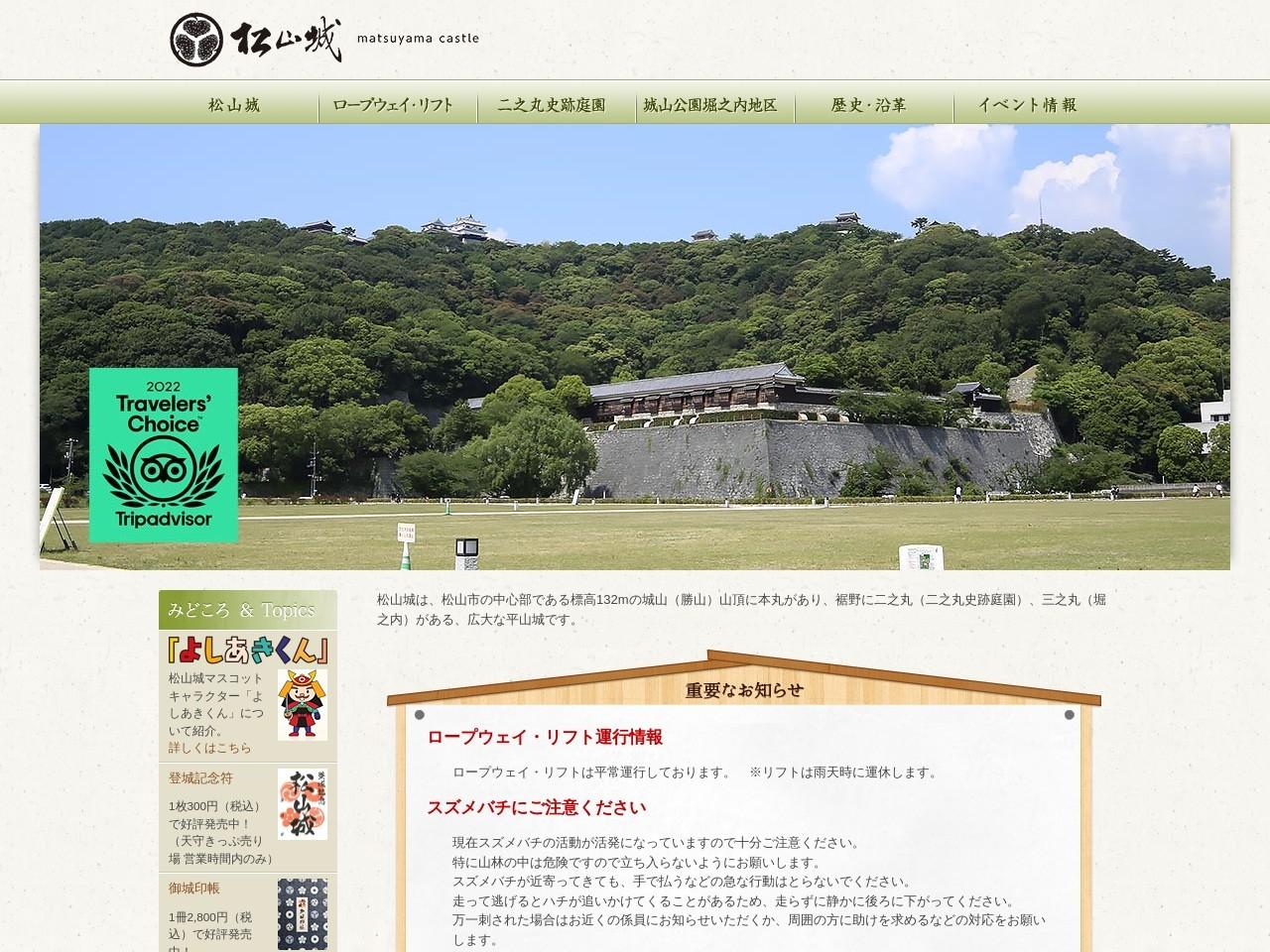 松山城 | 観光・イベント案内 | お城のお正月 | 松山城