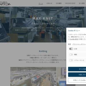 新潟県見附市のニットメーカー | 株式会社マックスニット