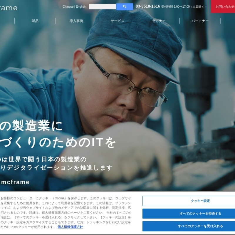 生産管理・販売管理・原価管理・経営管理システムのmcframe