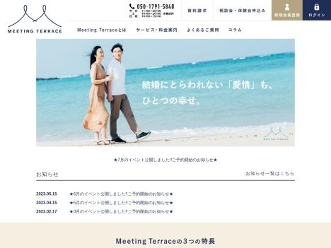 Meeting Terrace(ミーティングテラス)の口コミ・評判・感想