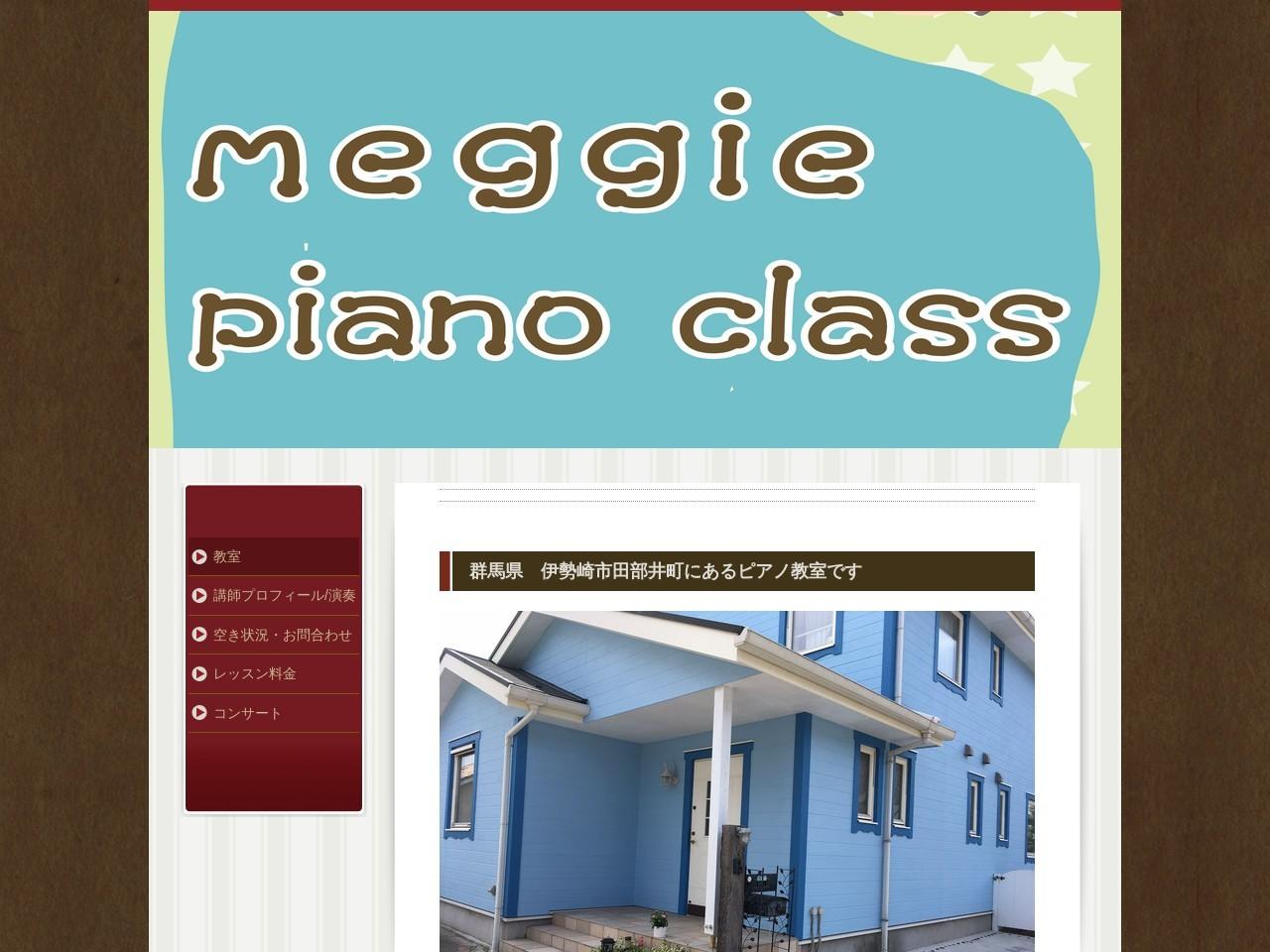 メギ・ピアノクラスのサムネイル